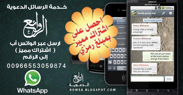 http://rowea.blogspot.com/2014/11/WhatsAppR.html